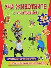 Уча животните с гатанки + стикери - детска книга