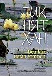 Без кал няма лотоси - Тик Нят Хан - книга