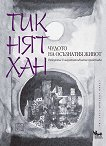 Чудото на осъзнатия живот - Тик Нят Хан - книга