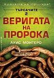 Търсачите - книга 2: Веригата на пророка - Луис Монтеро -