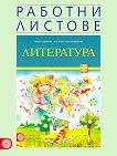 Комплект работни листове по литература за 5. клас - Мария Герджикова, Олга Попова, Илиана Кръстева - детска книга
