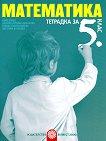 Тетрадка по математика за 5. клас - Емил Колев, Бисерка Петкова,Невена Събева, Цветанка Василева -