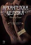 Книги за любов. Без предразсъдъци : Ловец на гилдията - книга 2: Архангелска целувка - Налини Синг -