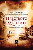 Царството на мъртвите - Том Кристенсен -