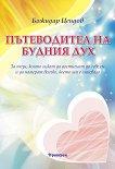 Пътеводител на будния дух - Божидар Цендов -