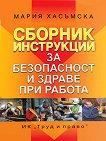 Сборник инструкции за безопасност и здраве при работа - Мария Хасъмска -