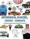 Автомобили, влакове, кораби и самолети. Илюстрирана енциклопедия на превозните средства - продукт