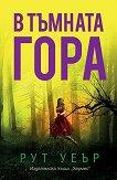 В тъмната гора - Рут Уеър -