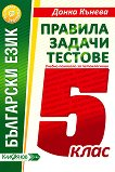 Правила, задачи и тестове по български език за 5. клас - Донка Кънева - учебна тетрадка