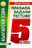 Правила, задачи и тестове по български език за 5. клас - Донка Кънева -