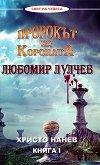 Пророкът на короната: Любомир Лулчев - книга 1 - Христо Нанев - книга