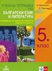 Учебна тетрадка по български език и литература за 5. клас - учебник