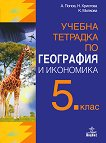 Учебна тетрадка по география и икономика за 5. клас - Антон Попов, Нели Христова, Калинка Милкова -
