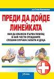 Преди да дойде линейката - Д-р Стоян Бахчеванов -