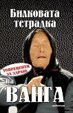 Билковата тетрадка на Ванга - Яна Борисова - книга