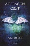 Пенрин и Краят на дните - книга 2: Ангелски свят - Сюзън Ий -