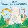 Игра на криеница - Ил Сунг На - детска книга