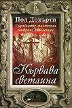 Скръбните мистерии на брат Ателстан - книга 5: Кървава светлина - Пол Дохърти -