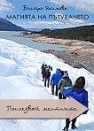 Магията на пътуването: Последвай местните - Бистра Якимова - книга