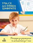 Уча се да пиша цифрите : Тетрадка за упражнения по математика за 1. клас - книга