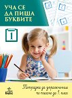 Уча се да пиша буквите: Тетрадка № 1 за упражнения по писане за 1. клас -