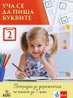 Уча се да пиша буквите: Тетрадка № 2 за упражнения по писане за 1. клас - помагало