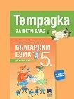 Тетрадка по български език за 5. клас - помагало