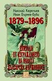 Епизоди от изграждането на новата българска държавност 1879-1896 - Иван Бърнев-Буби, Николай Кюркчиев - книга