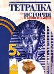 Тетрадка по история и цивилизации за 5. клас - Мария Босева - учебна тетрадка