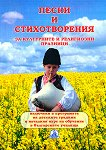 Песни и стихотворения за културните и религиозни празници - К. Димитров - книга