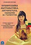 Православна математка, литература, сценарии за тържества - Атанасия Петрова - книга