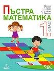 Пъстра математика за 1. клас - учебник