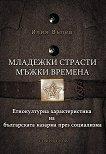 Младежки страсти, мъжки времена - Илия Вълев -