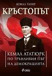Кръстопът. Кемал Ататюрк по трънливия път на демокрацията - Кемал Тахир -