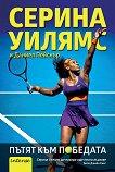 Пътят към победата - Серина Уилямс, Даниел Пейснър - книга