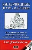 Как да учим децата да учат - за да успяват - Сид Джейкъбсън -