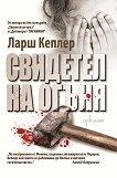 Свидетел на огъня - Ларш Кеплер - книга