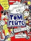 Великолепният свят на Том Гейтс - книга 1 - Лиз Пишон -