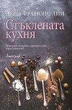 Стъклената кухня - Линда Франсис Лий - книга