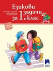 Езикови задачи за 1. клас - Красимира Брайкова, Донка Диварова, Росица Цанева - книга