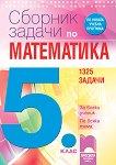 Сборник задачи по математика за 5. клас - 1325 задачи - Пенка Нинкова, Мария Лилкова, Таня Стоева - справочник