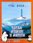 Татко Мумин и морето - Туве Янсон -