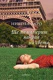 Ще ме намериш накрая на света - Никола Баро -
