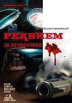 Реквием за неудачници - Милчо Караиванов -
