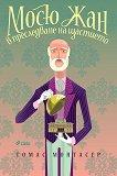 Мосю Жан в преследване на щастието - Томас Монтасер - книга