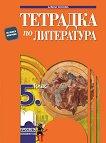 Тетрадка по литература за 5. клас - Албена Хранова - помагало