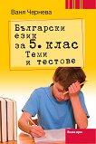 Български език за 5. клас. Теми и тестове - помагало