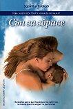 Сън за здраве - Здравко Райков -