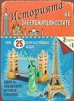 Историята на забележителностите + 25 лесни за сглобяване модела : 2 книги в 1 - едната за сглобяване, другата за колекционери - Тони Чапмън - книга