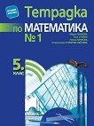 Тетрадка № 1 по математика за 5. клас - Мария Лилкова, Таня Стоева, Пенка Нинкова, Станимира Нейчева - помагало